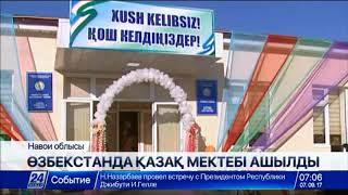 Өзбекстанда қазақ мектебі ашылды