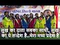 Madhya Pradesh Gaan - sukh ka data, sabka sathi, sukh ka ye sandesh he|| 15 August Special