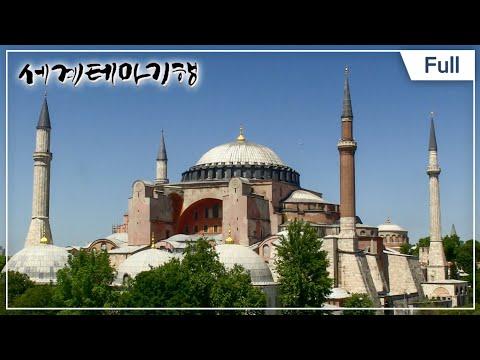 [세계테마기행] 태양이 떠오르는 땅, 터키 1~4부