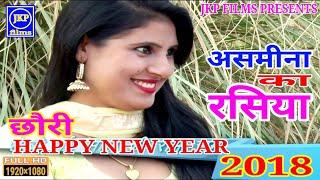 नई साल 2018 असमीना का रसिया | छोरी हैप्पी न्यू ईयर | happy new year | Ramdhan gurjar ke rasiya