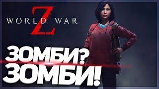 ????World War Z - Зомби Зомби! ЗОМБИ! | 60FPS