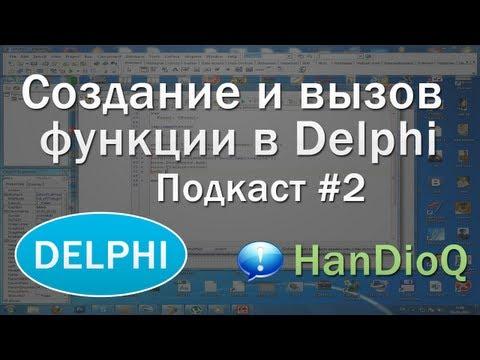 иконка в трее в delphi: