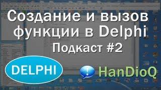 Создание и вызов функции в Delphi / Подкаст #2 | Уроки Delphi