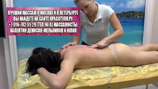 Релаксационный массаж спины и шейно-воротниковой зоны. Расслабляющий массаж женщине девушке