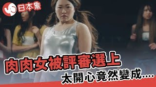 【日本象】舞力全開!肉肉女被評審選上,太開心的她竟然變成...
