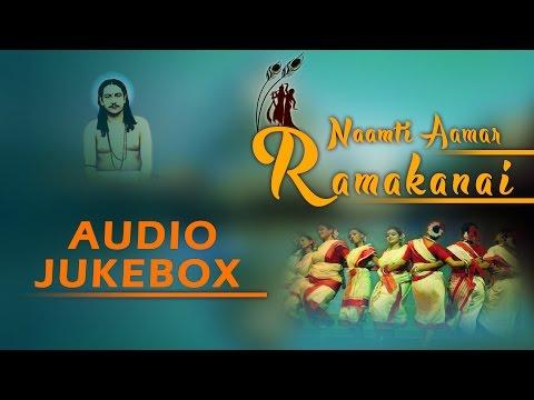 Naamti Aamar Ramakanai | নামটি আমার রামকানাই | Latest Bengali AUDIO JUKEBOX | Ramkanai Das