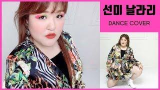 [춤추는국주] 선미(SUNMI) - 날라리 (LALALAY) DANCE COVER  #세로영상