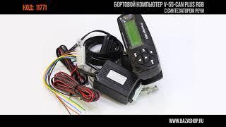 Бортовой компьютер V-55-Can Plus RGB с синтезатором речи, код 11771