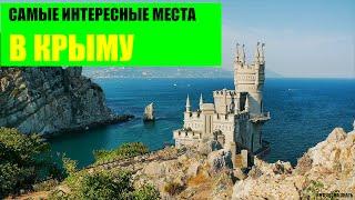 видео Крым: где обязательно нужно побывать?