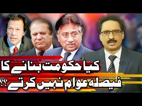 Kal Tak With Javed Chaudhry - 3rd Aug 2017 - Express News