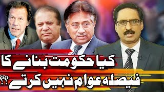 Kal Tak with Javed Chaudhry - 3rd Aug 2017 | Express News