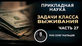 Как заработать деньги? Решение задач класса выживания. Часть 25