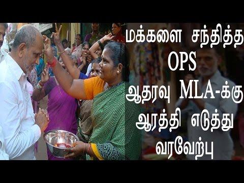 மக்களை சந்தித்த OPS ஆதரவு MLA Nadraj IPS- க்கு ஆரத்தி எடுத்து வரவேற்பு - Sasikala Vs OPS