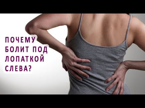 Болит в спине слева под лопаткой