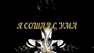 Я СОШЛА С УМА | Artists Club | Roblox
