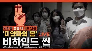 경기도의회와 함께하는 미얀마의 봄 (+댓글 이벤트 참여해보세요.💐) | မြန်မာနွေဦးတော်လှန်ရေးပွဲ Behind the Scene ဗီဒီယို