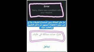 حل مشكلة عدم القدره على تسجيل الدخول في الانستقرام sorry there was problem with your request 2020