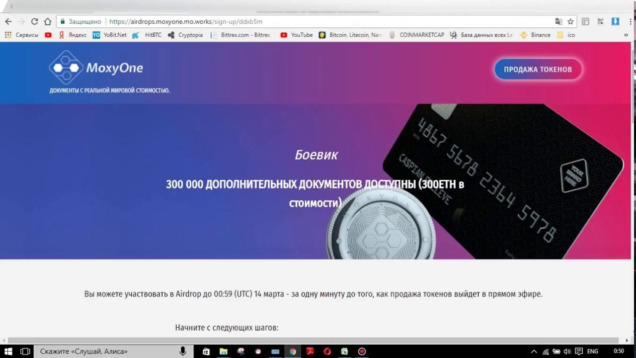 Бесплатная криптовалюта за регистрацию binary options payouts
