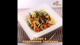 Салат с кедровыми орехами. Видео Рецепт