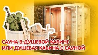 видео Душевые кабины с сауной