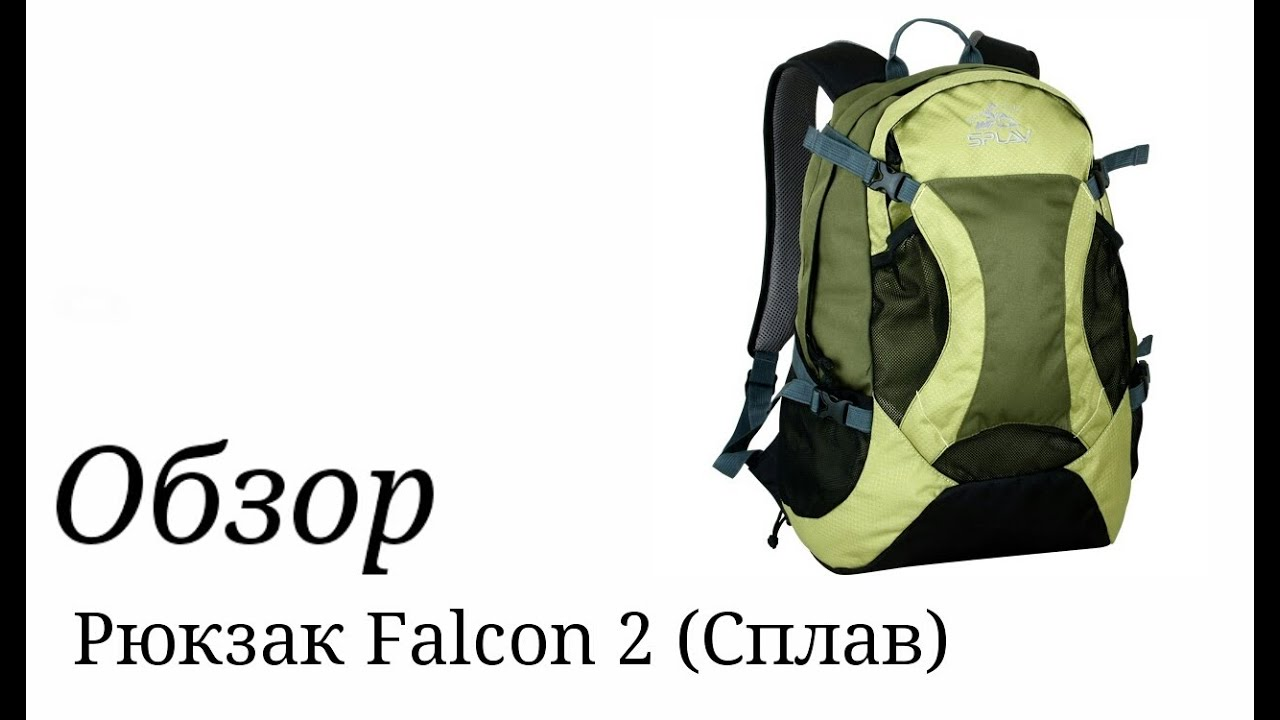 Рюкзак falcon 2 сплав уфамама где купить эрго рюкзак