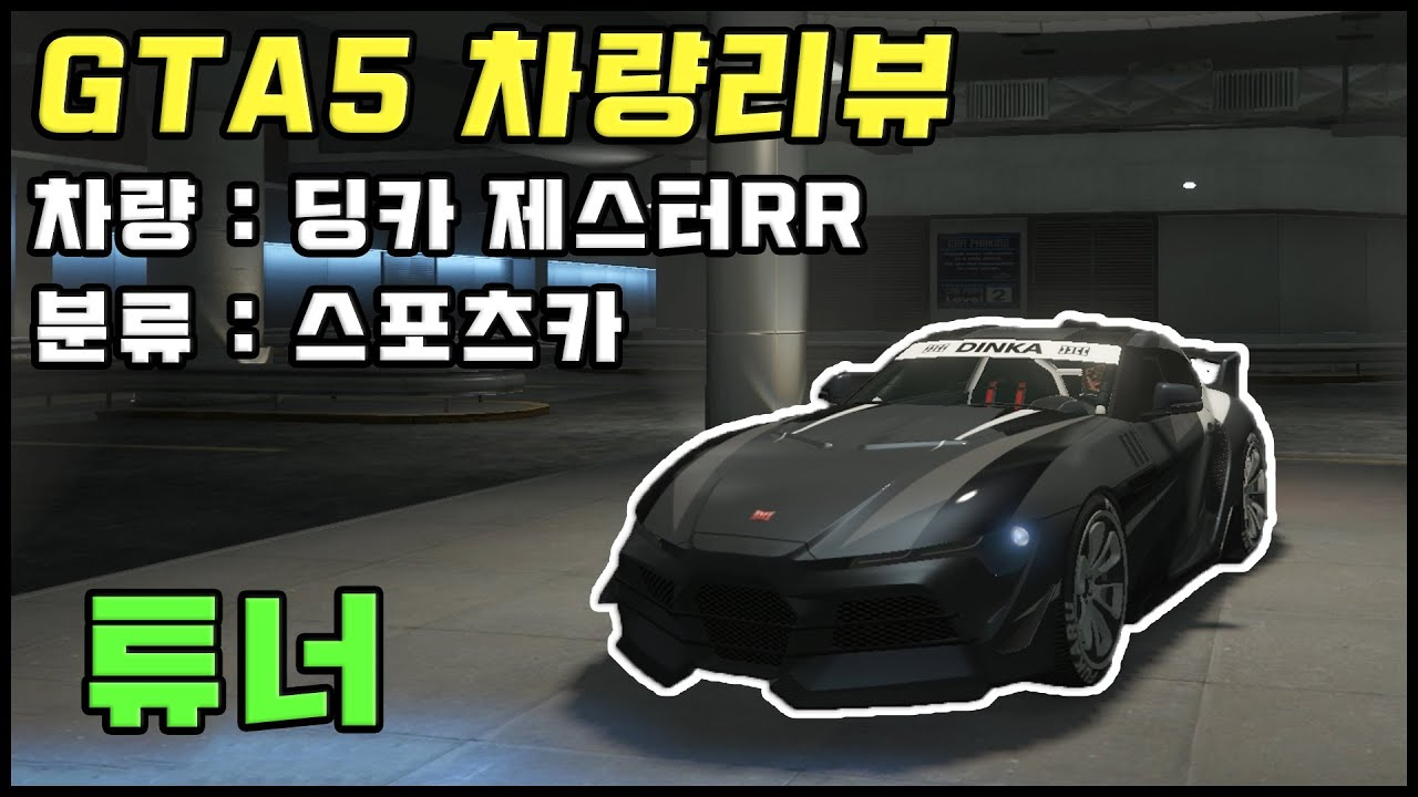 [GTA5 차량리뷰] 딩카 제스터RR │튜너 업데이트