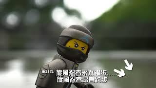 樂高旋風忍者電影:你無法相信的!!旋風忍者可以在水上步行。