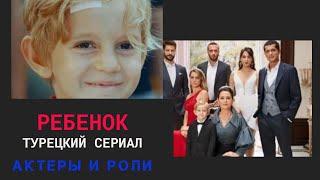 Ребёнок турецкий сериал: Актеры и роли (Назан Кесал, Серхат Теоман, Мерве Чагыран и другие)