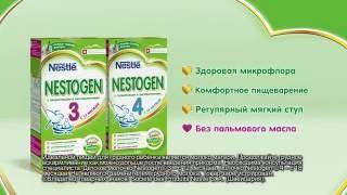 Nestogen® 3 для комфортного пищеварения! Без пальмового масла.