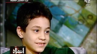 مأساة الطفل محمود ضحية التفكك الأسرى أبوه وأمه يرفضون إحتوائه والطفل : انا بكرهكم ! | انتباه