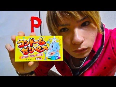コンドーム ゼリー condom jelly PDS
