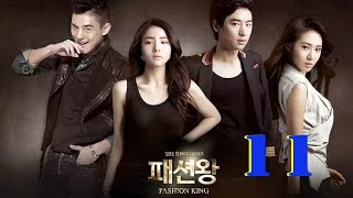 Video Fashion King 2014 Ep 11 download MP3, 3GP, MP4, WEBM, AVI, FLV Januari 2018
