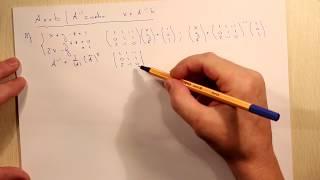 Решение линейных систем методом матричного обращения. Тема