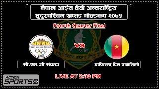 C.M.G Sankata VS Daphinas Team Family -Part 01   4th Quarter Final    Action Sports
