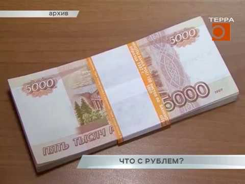 Новости Самары. Что с рублем?