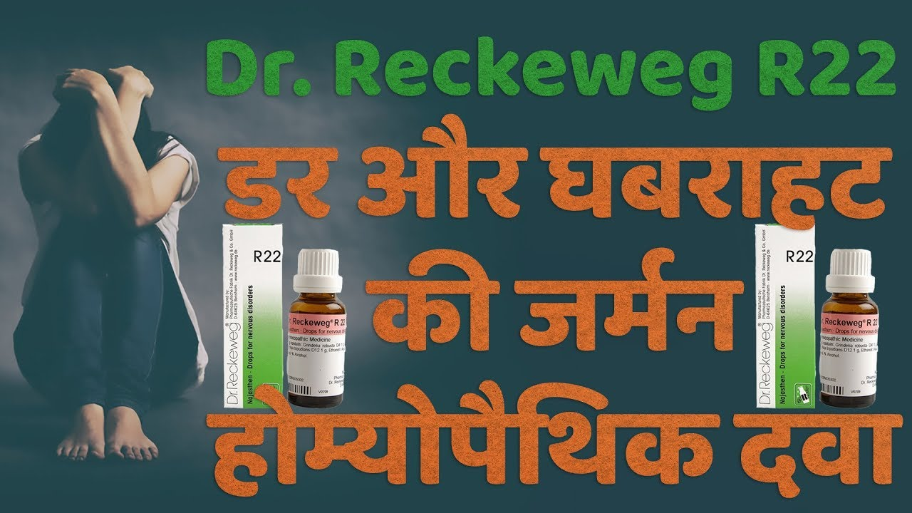R18 - Dr Reckeweg Germany R18 Kidney and Gall Bladder drops - Review