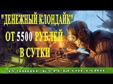 Денежный Клондайк От 5500 рублей в сутки