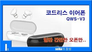 [seika의 잡방] 코드리스 이어폰 오픈