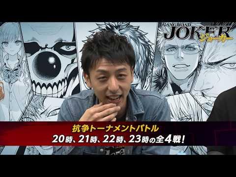 ジョーカー ~ギャングロード~4周年記念!抗争トーナメントバトルSP