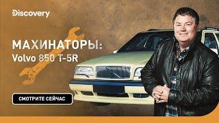 Volvo 850 T-5R | Махинаторы | Discovery