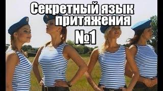 Для женщины: Секретный язык ПРИТЯЖЕНИЯ #1.