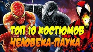 Топ 10 костюмов Человека Паука