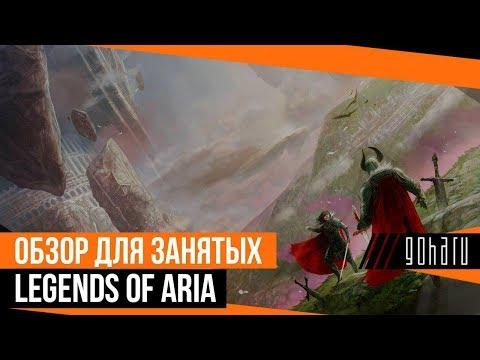 ОБЗОР ДЛЯ ЗАНЯТЫХ: LEGENDS OF ARIA