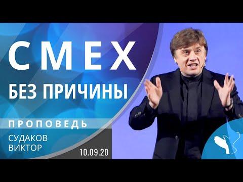 Виктор Судаков –
