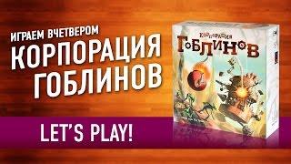Корпорация Гоблинов. Играем в настольную игру (Let's Play Goblins, Inc)(, 2016-06-20T06:16:09.000Z)