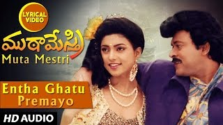 Entha Ghatu Premayo Lyrical Video Song | Muta Mestri | Chiranjeevi, Meena, Roja | Telugu Old Songs
