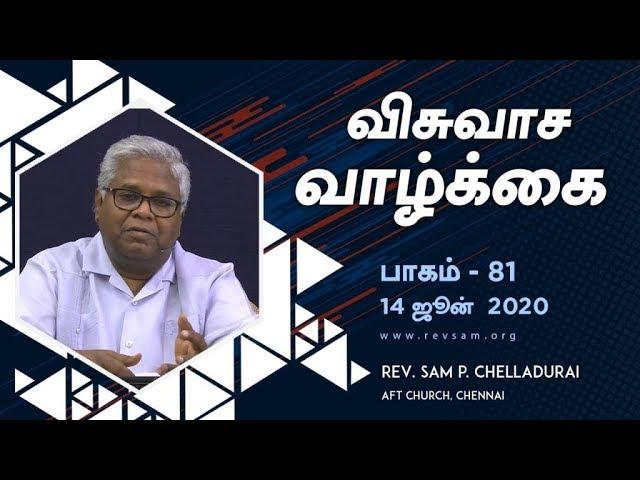 AFT Church I விசுவாசத்தின் சிகரம் #17: இக்காலத்திற்கென்று...(பகுதி-5) I Rev. Sam P. Chelladurai