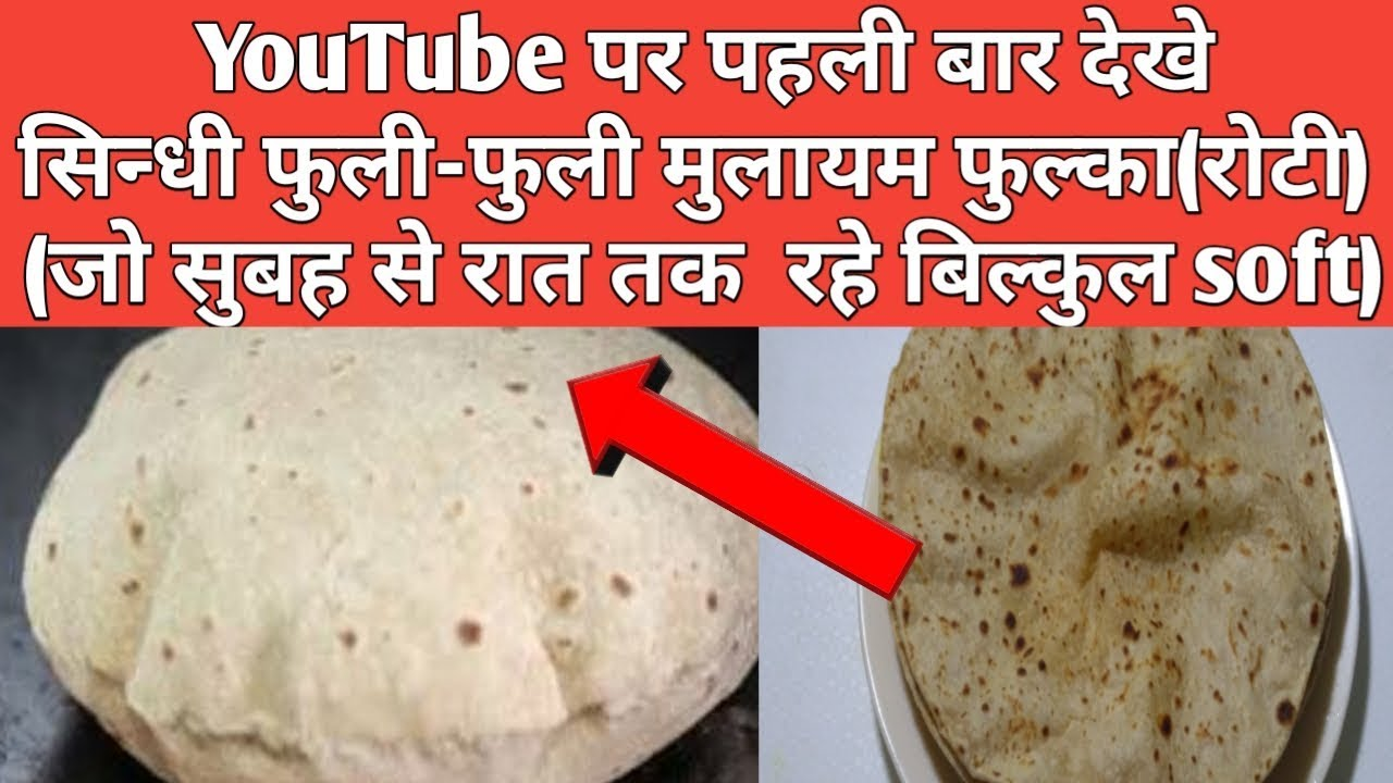 how to make soft chapati video