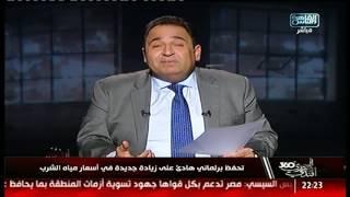 النائبة سحر عثمان : قرار زيادة أسعار مياه الشرب عبء كبير على المواطن