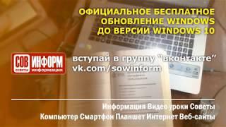 Бесплатное обновление до Windows 10, Обновление до Windows 10